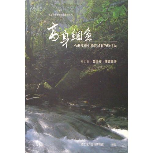 高身鯝魚:台灣溪流中珍貴稀有的原住民 (平)