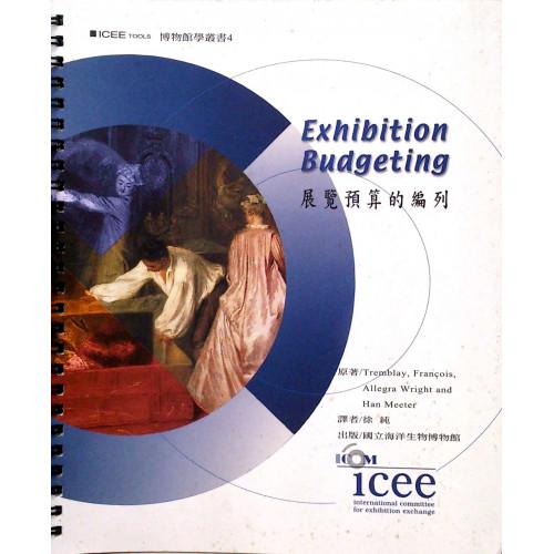 展覽預算的編列 (平)