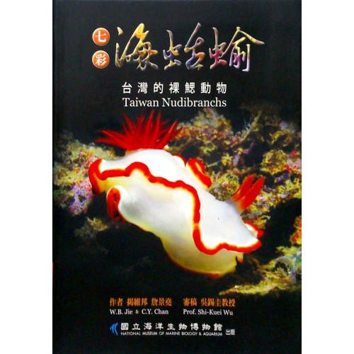 七彩海蛞蝓-台灣的裸鰓動物 (精)