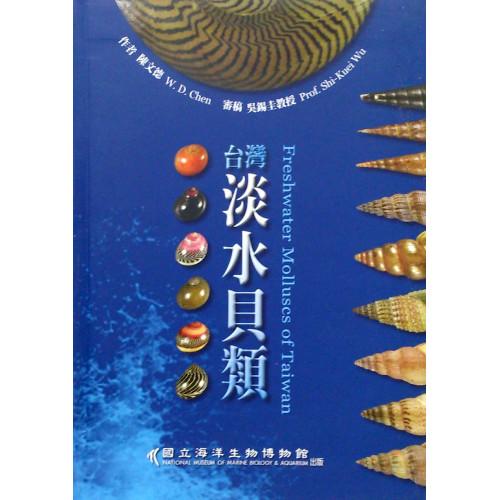台灣淡水貝類 (精)