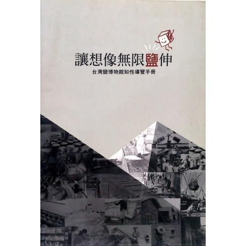 讓想像無限鹽伸:台灣鹽博物館知性導覽手冊 (平)