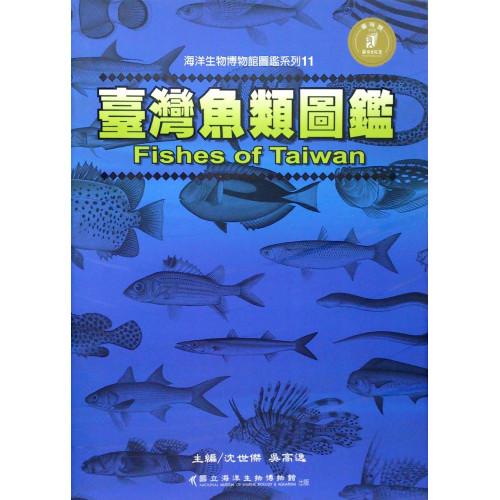 台灣魚類圖鑑 (精)