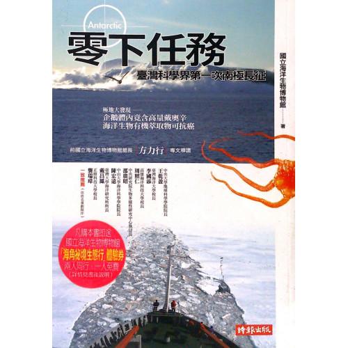零下任務-台灣科學界第一次南極長征 (平)