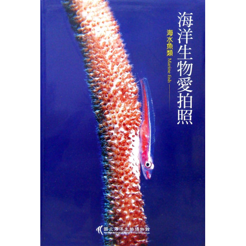 海洋生物愛拍照-海水魚類 (精)