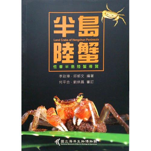 半島陸蟹-恆春半島陸蟹導覽 (平)