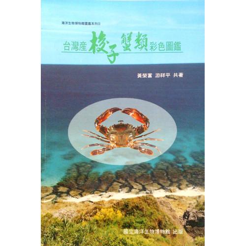 台灣產梭子蟹類彩色圖鑑 (平)