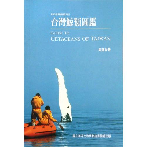 台灣鯨類圖鑑 (平)