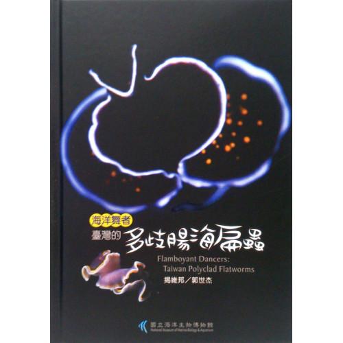 海洋舞者:台灣的多歧腸海扁蟲 (精)