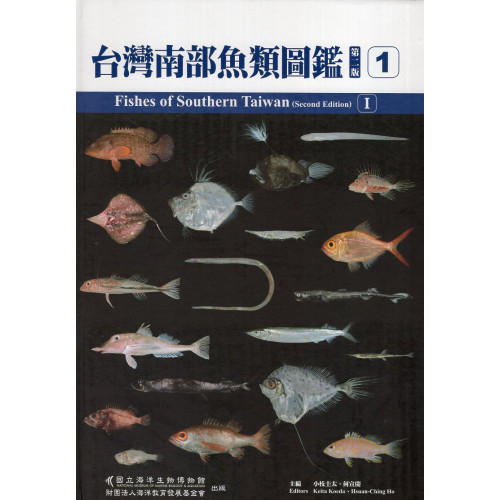 Fishes of Southern Taiwan(Second Edition) 台灣南部魚類圖鑑(第二版)I