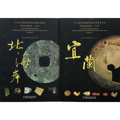 十七世紀荷西時期北台灣歷史考古(上、下)合售