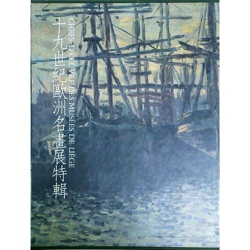 19世紀歐洲名畫展特輯(精)