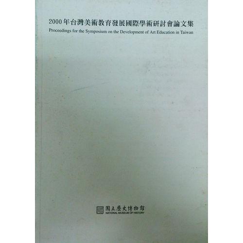2000台灣美術教育發展國際學術研討會論文集