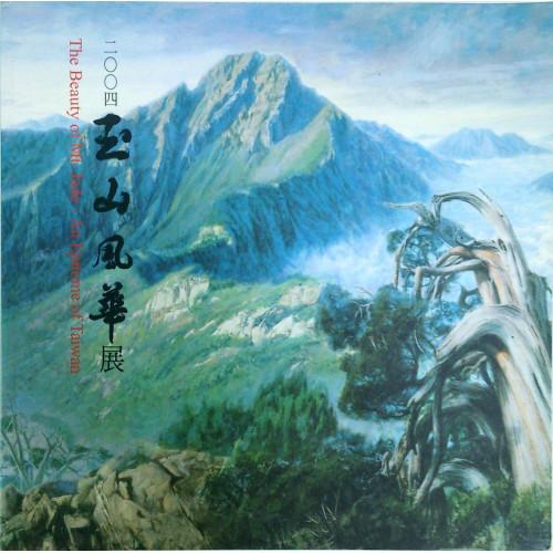 2004玉山風華展