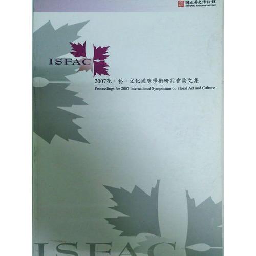 2007花藝文化國際學術研討會論文集