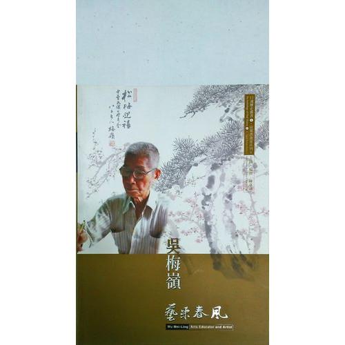 吳梅嶺 藝采春風