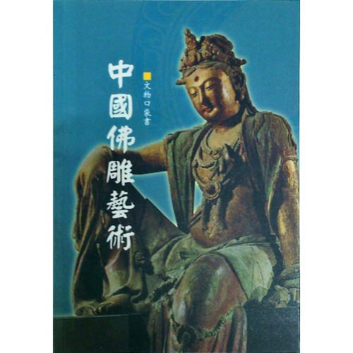 中國佛雕藝術 文物口袋書