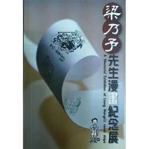 梁乃予先生漫畫紀念展 口袋書