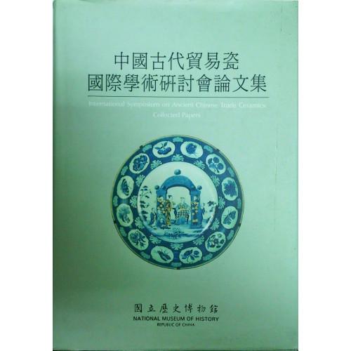 中國古代貿易瓷國際學術研討會