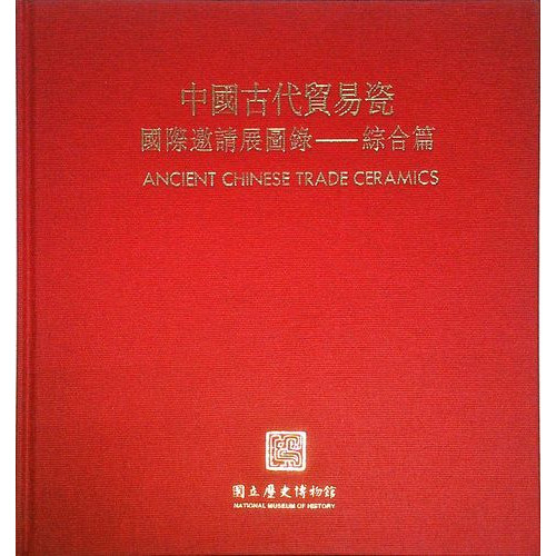 中國古代貿易瓷特展 綜合篇