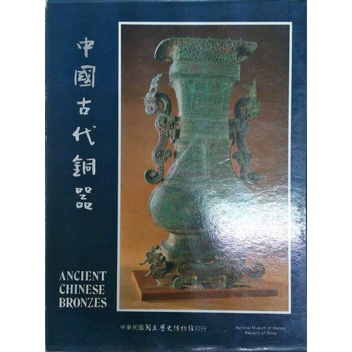 中國古代銅器
