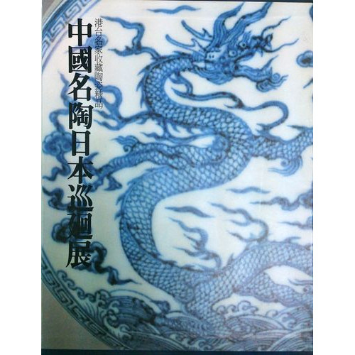 中國名陶日本巡迴展-港台名家收藏陶瓷精品(精)