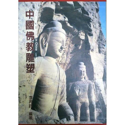 中國佛教雕塑套書(精裝)