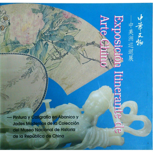 中華文物-中美洲巡迴展