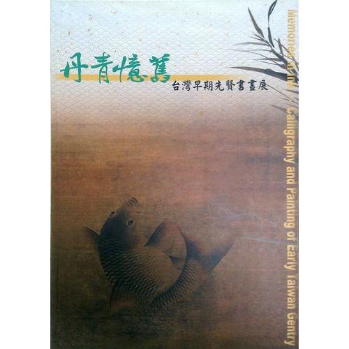 丹青憶舊 台灣早期先賢書畫展