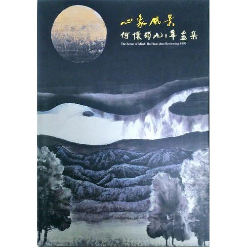 心象風景 何懷碩九二年畫集