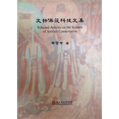 文物保護科技文集