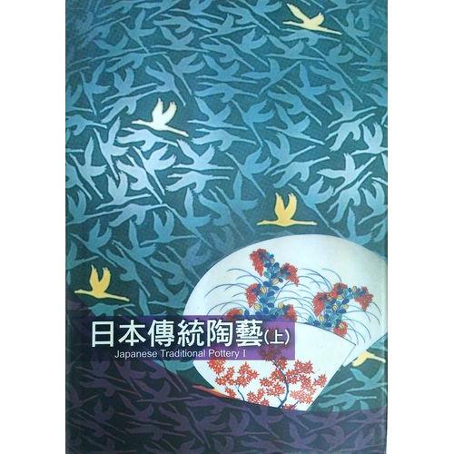 日本傳統陶藝(上)+(下)(精)(上下合售2000)