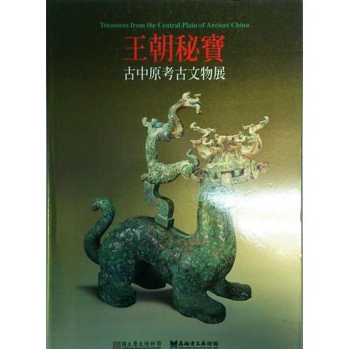 王朝祕寶 古中原考古文物展