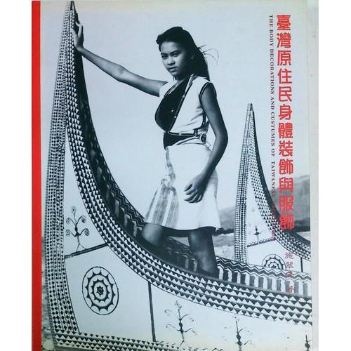 台灣原住民身體裝飾與服飾