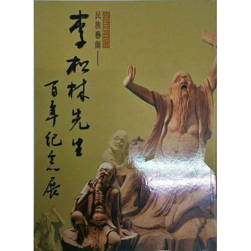 民族藝師 李松林先生百年紀念展