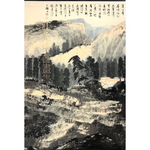 江兆申書畫集