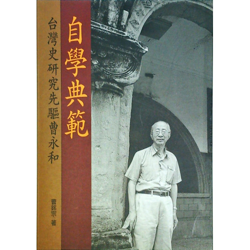 自學典範─台灣史研究先驅曹永和