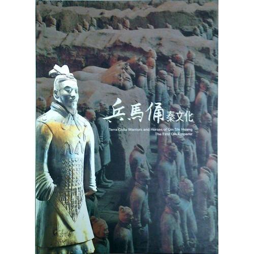 兵馬俑秦文化(精裝)