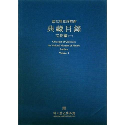 新版典藏目錄 文物類(一)
