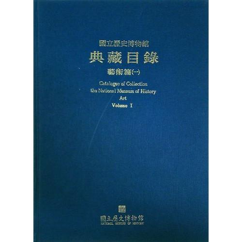 新版典藏目錄 藝術類(一)