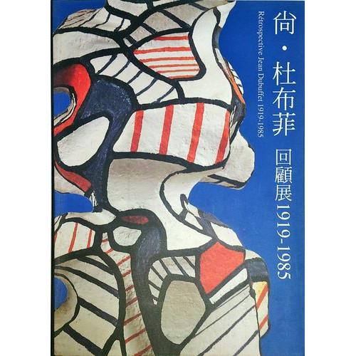 尚。杜布菲回顧展1919-1985