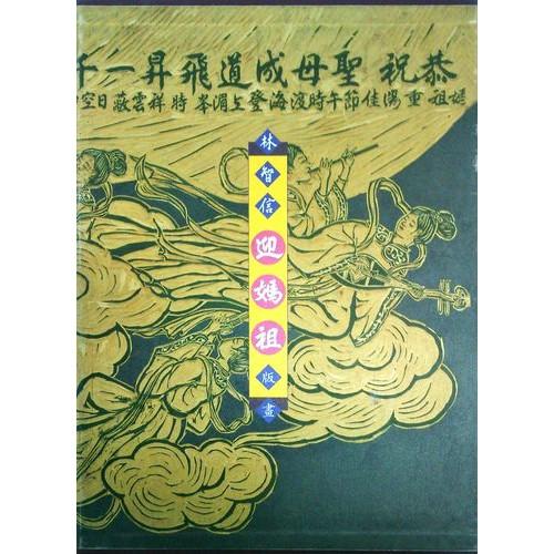 林智信迎媽祖版畫
