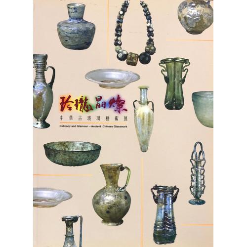玲瓏晶燦 中華古玻璃藝術展