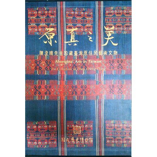 原真之美(紅)(藍)     ( 2冊一套)