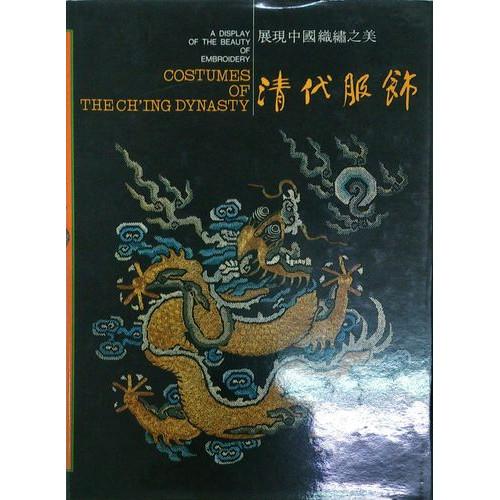 展現中國刺繡之美 清代服飾