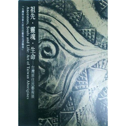 祖先.靈魂.生命 台灣原住民藝術展