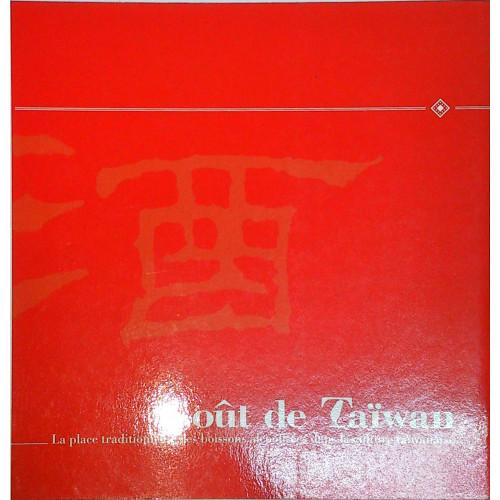 酒香頌-台灣酒文化特展(Gout de Taiwan)