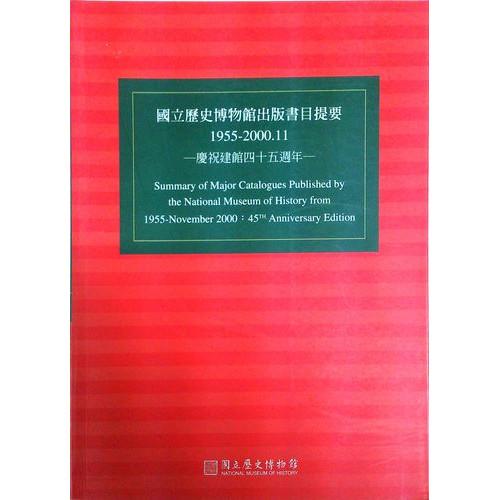 出版書目提要1955-2000
