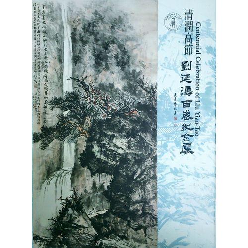 清潤高節─劉延濤百歲紀念展