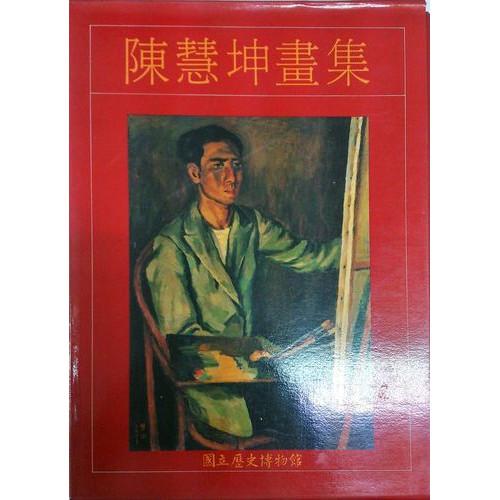 陳慧坤畫集(80年版)