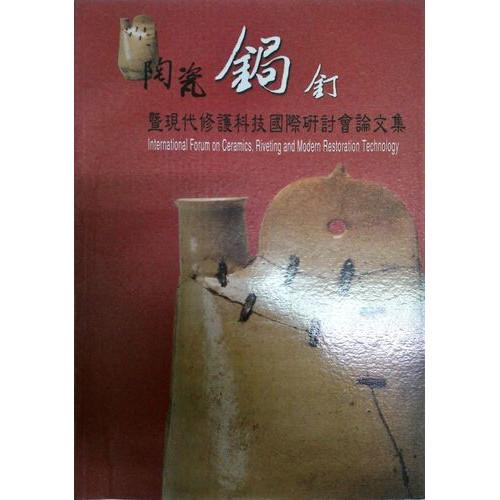 陶瓷鋦釘-暨現代修護科技國際研討會論文集